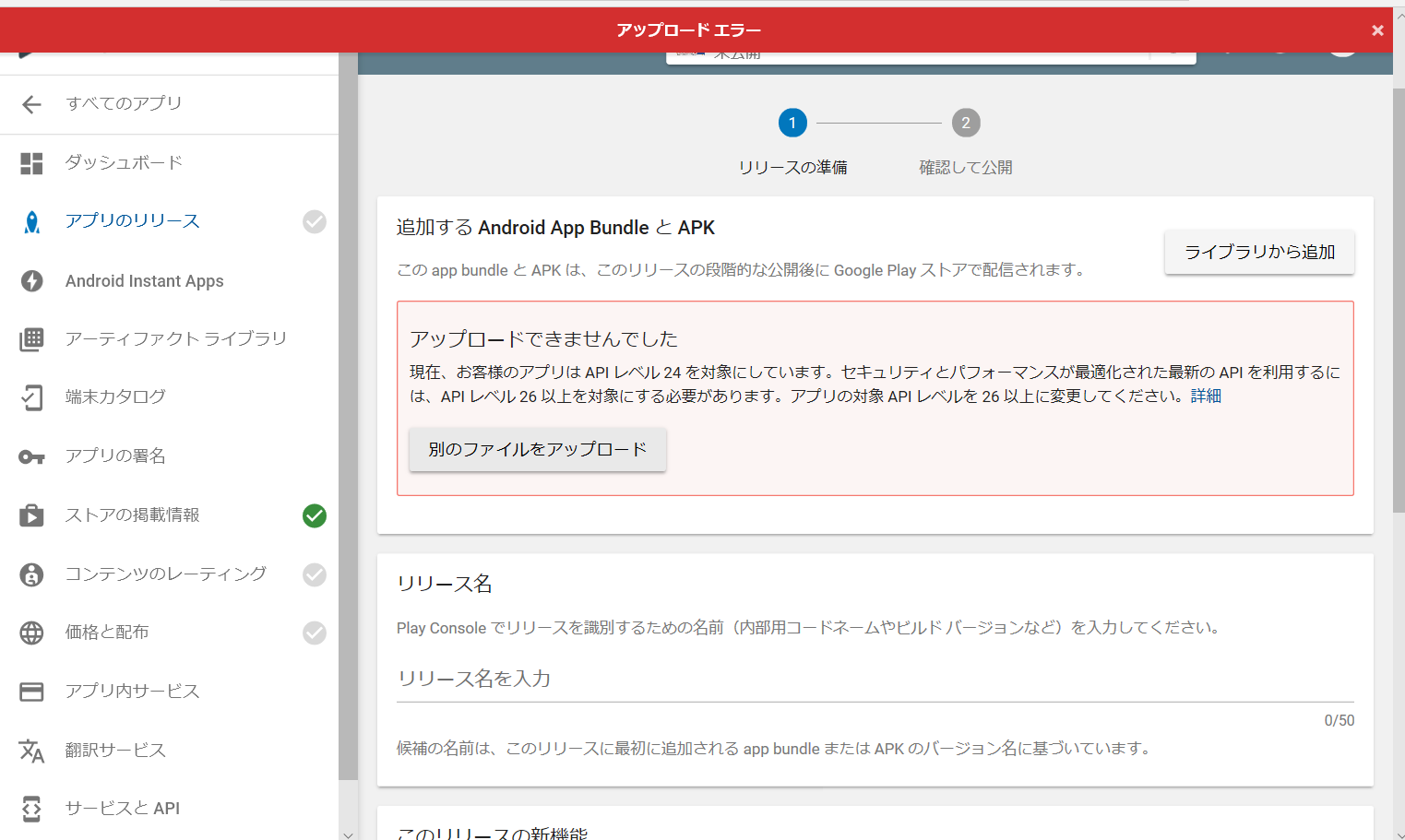 Unity】Target API Level of Google Play was changed to